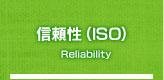 信頼性(ISO)